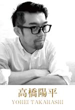 高橋陽平YOHEI TAKAHASHI